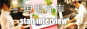株式会社フォレストフーディング 採用情報 求人 飲食店 レストラン 和食 ショーレストラン