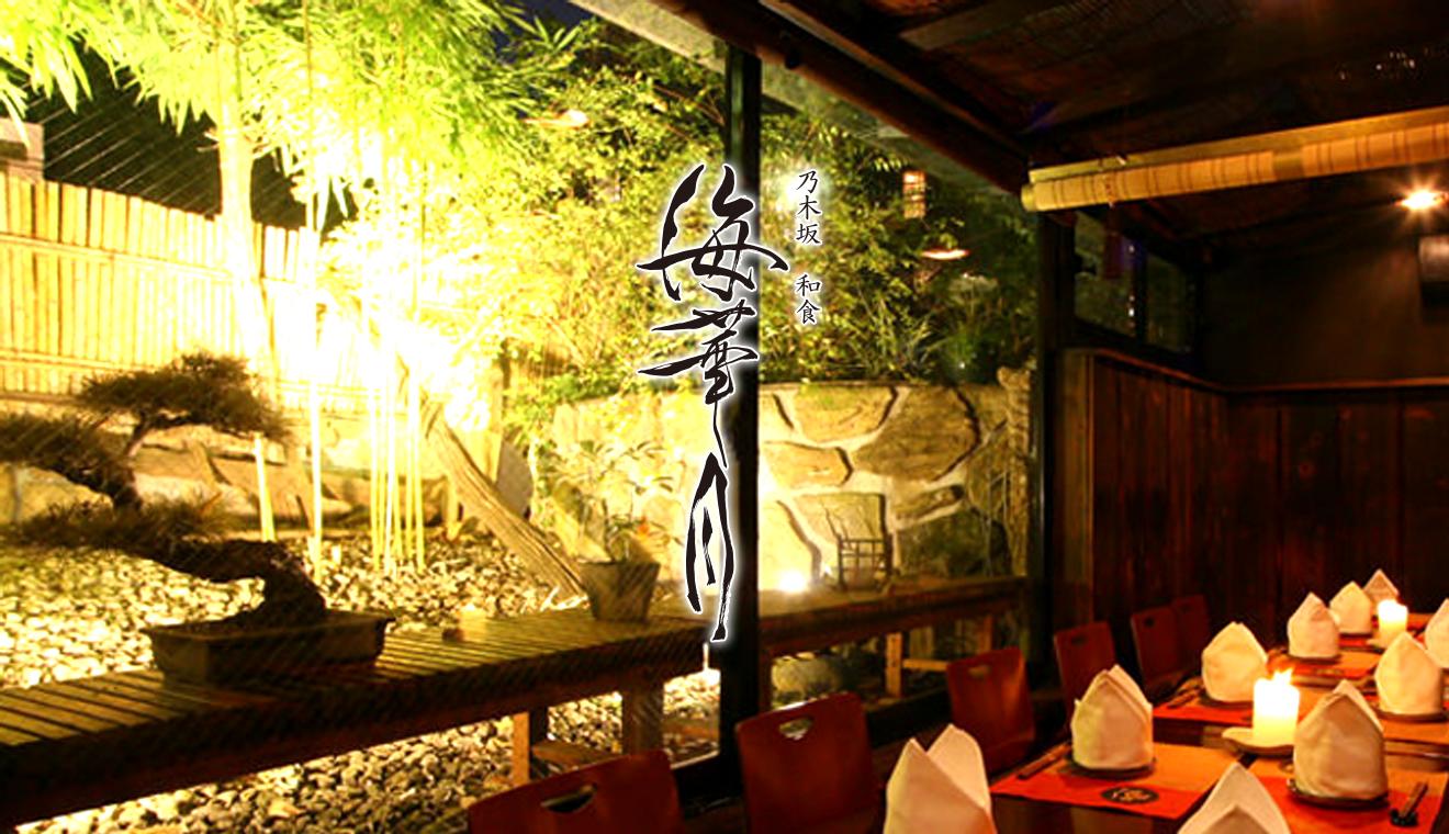 乃木坂の静けさとひっそり佇む古民家レストラン創作和食『乃木坂 海華月』