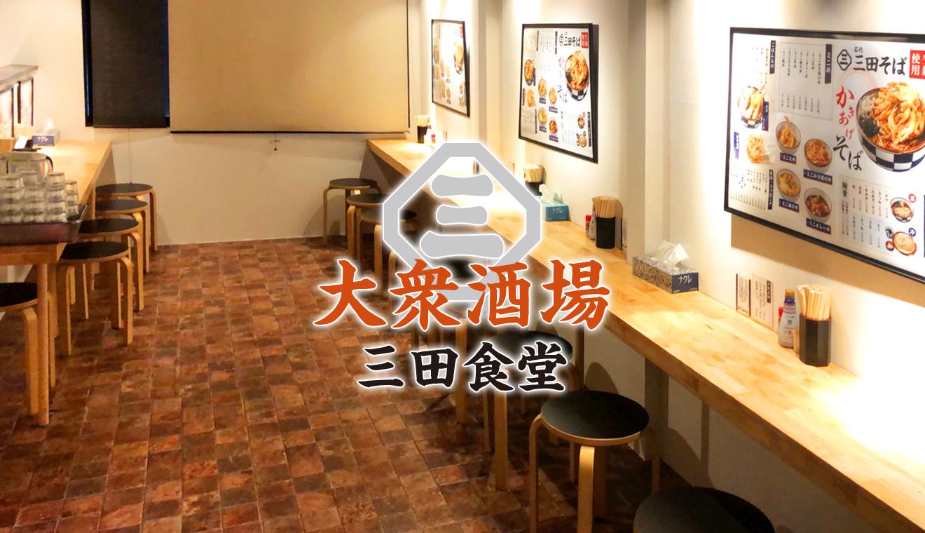 大衆酒場 三田食堂