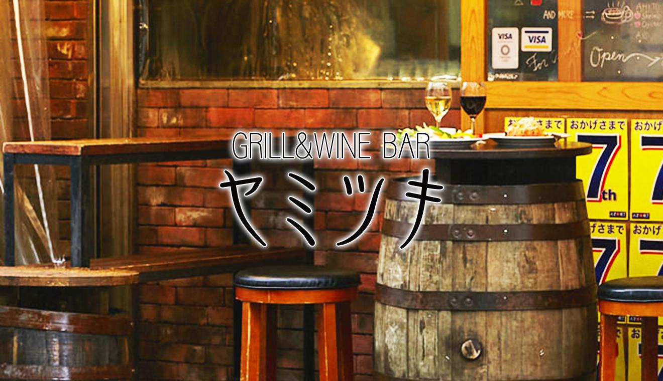 横浜駅から1分のレトロなハマ横丁ビル『GRILL&WINE ヤミツキ』